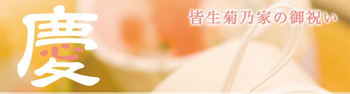 皆生菊乃家の御祝い
