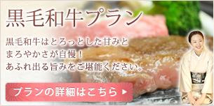 鳥取県産黒毛和牛プラン