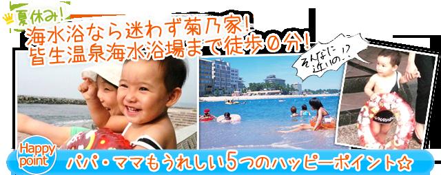 夏休み!海水浴なら迷わず菊乃家!皆生温泉海水浴場まで徒歩0分! パパもママもうれしい5つのハッピーポイント
