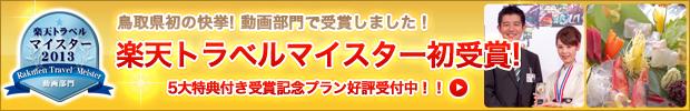 鳥取県初の快挙!動画部門で受賞しました! 楽天トラベルマイスター初受賞! 記念プラン&キャンペーン実施中! ペア無料宿泊券があたる!