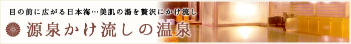 源泉かけ流しの温泉 目の前に広がる日本海 美肌の湯を贅沢にかけ流し