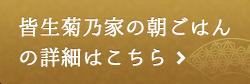 皆生菊乃家の自慢の朝ごはんの詳細はこちら