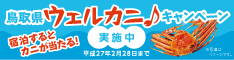鳥取県ウェルカニ♪キャンペーン