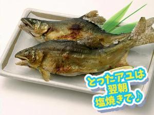 「パパ見て見てっ!」子供たち大興奮!ピチピチ鮎のつかみ取り体験P◆ファミリー限定◆とった魚は朝食で♪
