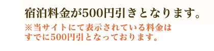 予約特典1 宿泊料金が500円引きとなります。