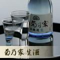 菊乃家オリジナル生酒