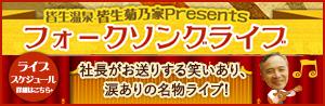 菊乃家PRESENTS フォークソングライブへようこそ!