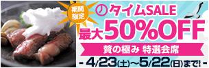 ◆タイムSALE 最大50%OFF◆贅の極み 特選会席◆