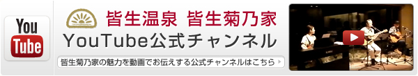 皆生菊乃家 ユーチューブ公式チャンネル