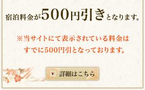 1.宿泊料金が500円引きとなります。 2.抽選で5,000円割引優待券プレゼント 3.選べる特典!