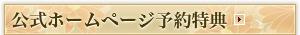 公式ホームページ予約特典
