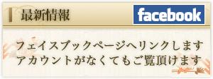 皆生菊乃家の最新情報